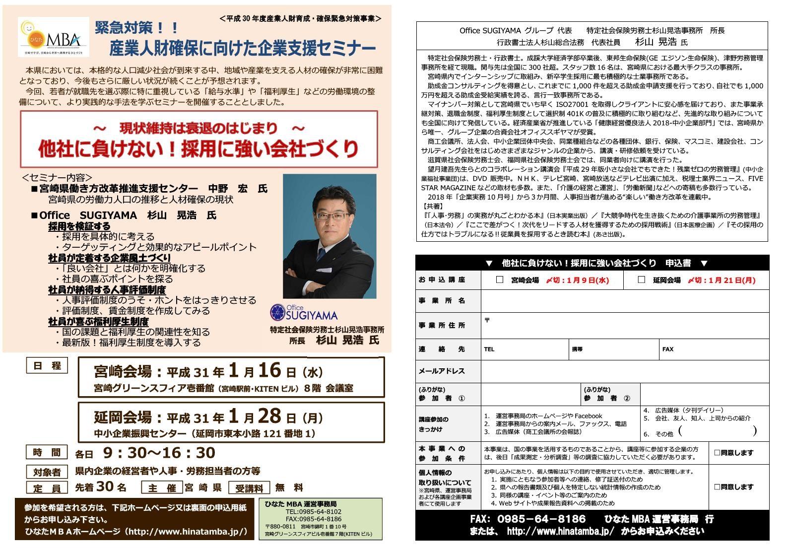 sangyoujinzaiseminar_3.jpg