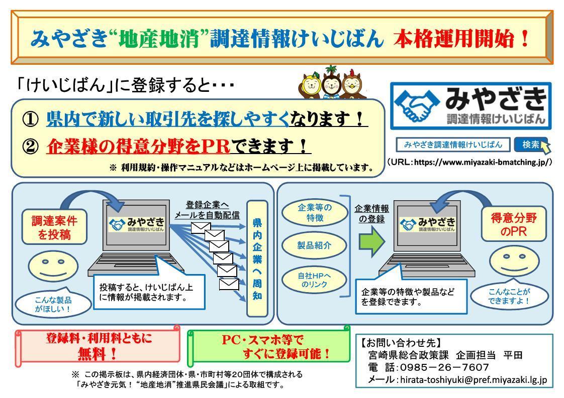 調達情報けいじばんチラシ(本格運用開始).jpg