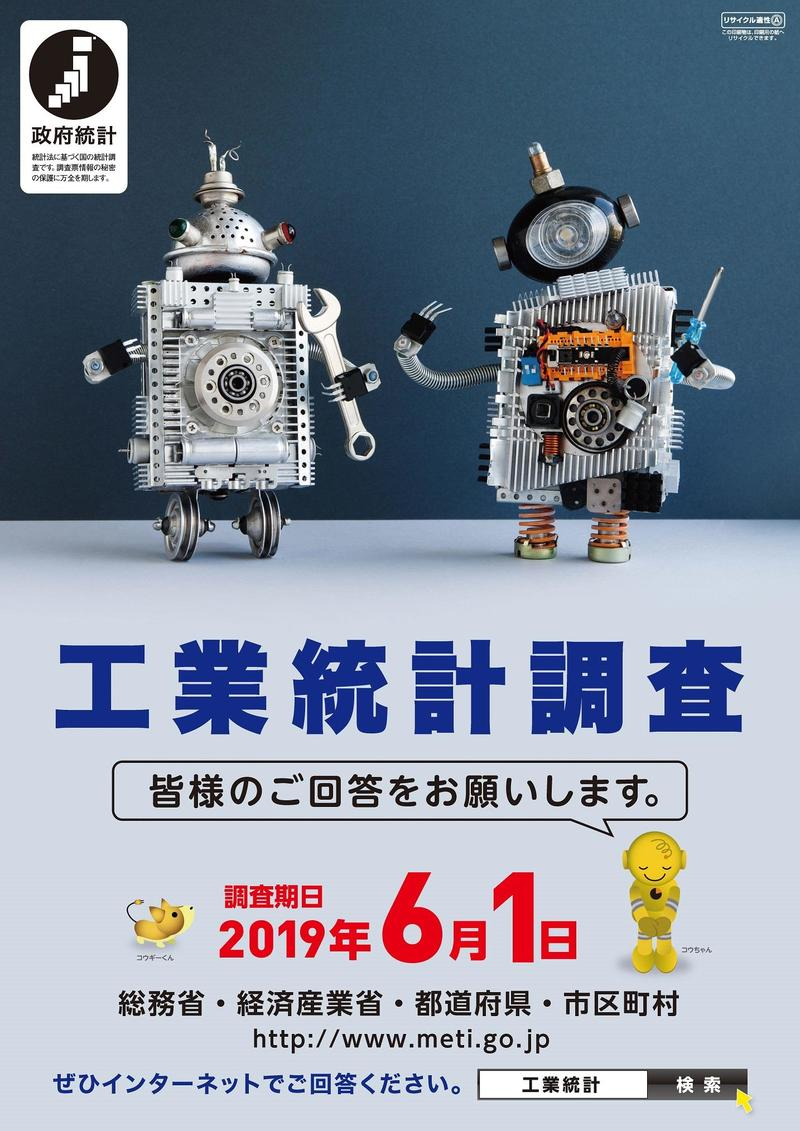 2019_工業統計調査ポスター.jpg