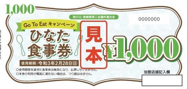 GoToEat_食事券-見本(校了).jpg