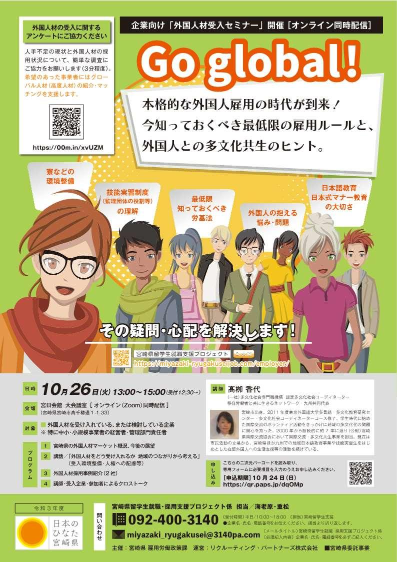 宮崎県_外国人材受入セミナー チラシ最終版(QR).jpg