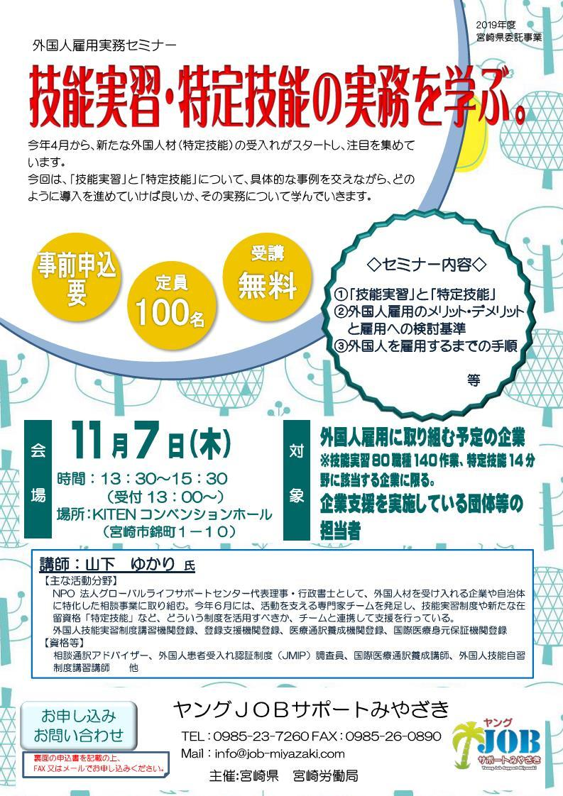 R1_gaikokujin_seminar.jpg