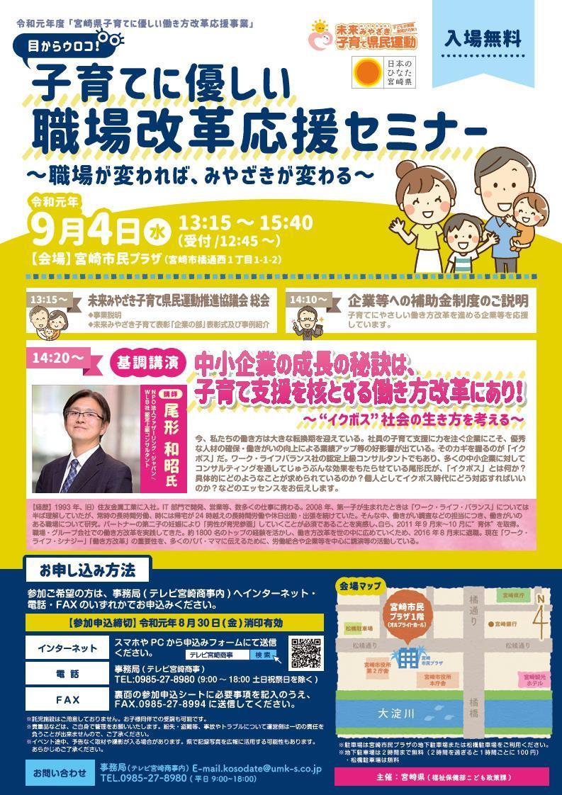 R1_hatarakikata_seminar_3.jpg
