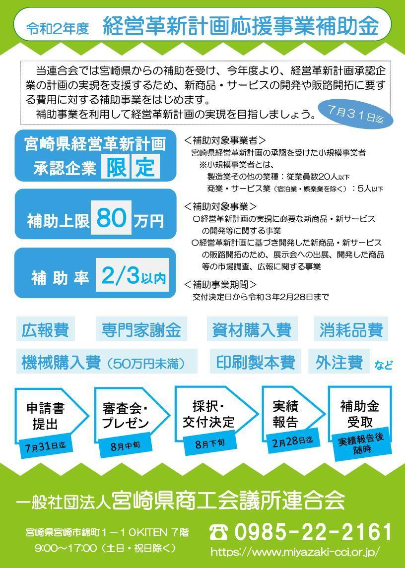 経営革新補助金チラシ(最終).jpg