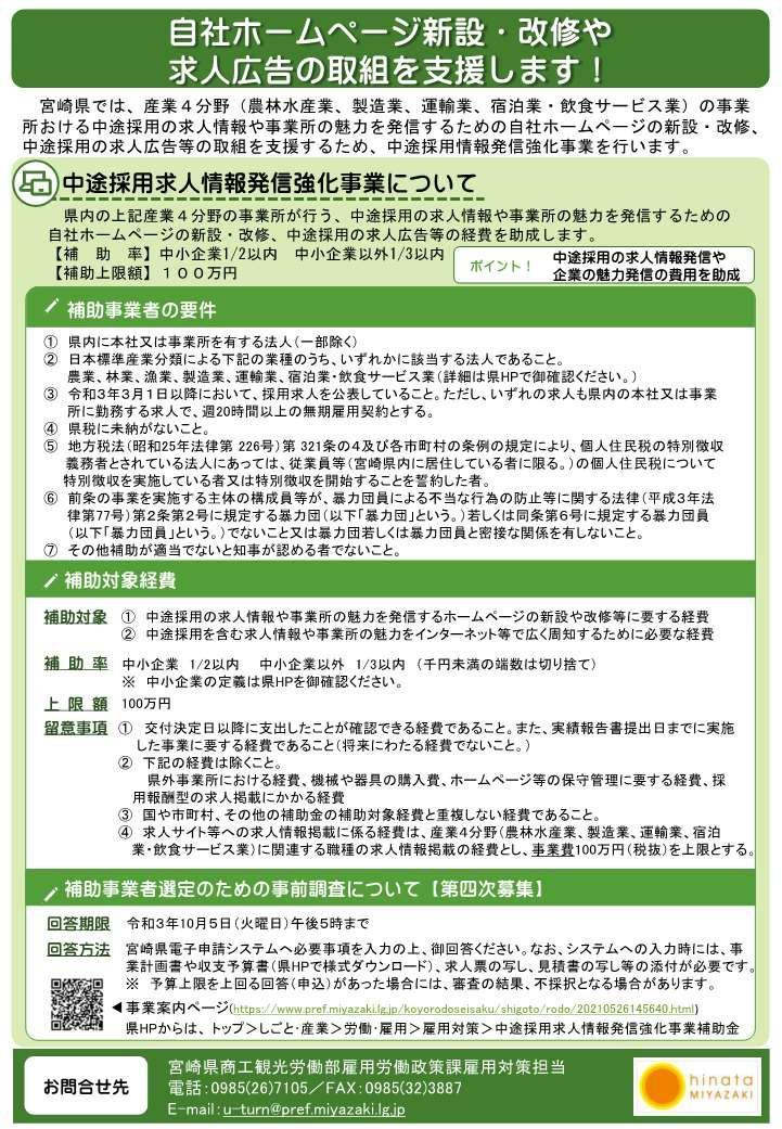 (チラシ)中途採用企業情報発信強化事業補助金0906.jpg