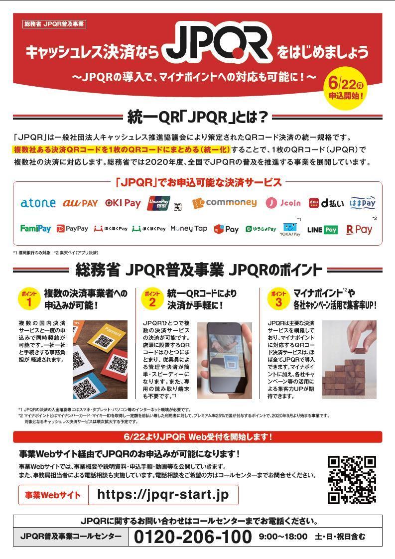 1_JPQRチラシ-1.jpg
