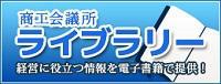 商工会議所 ライブラリー 経営に役立つ情報を電子書籍で提供!