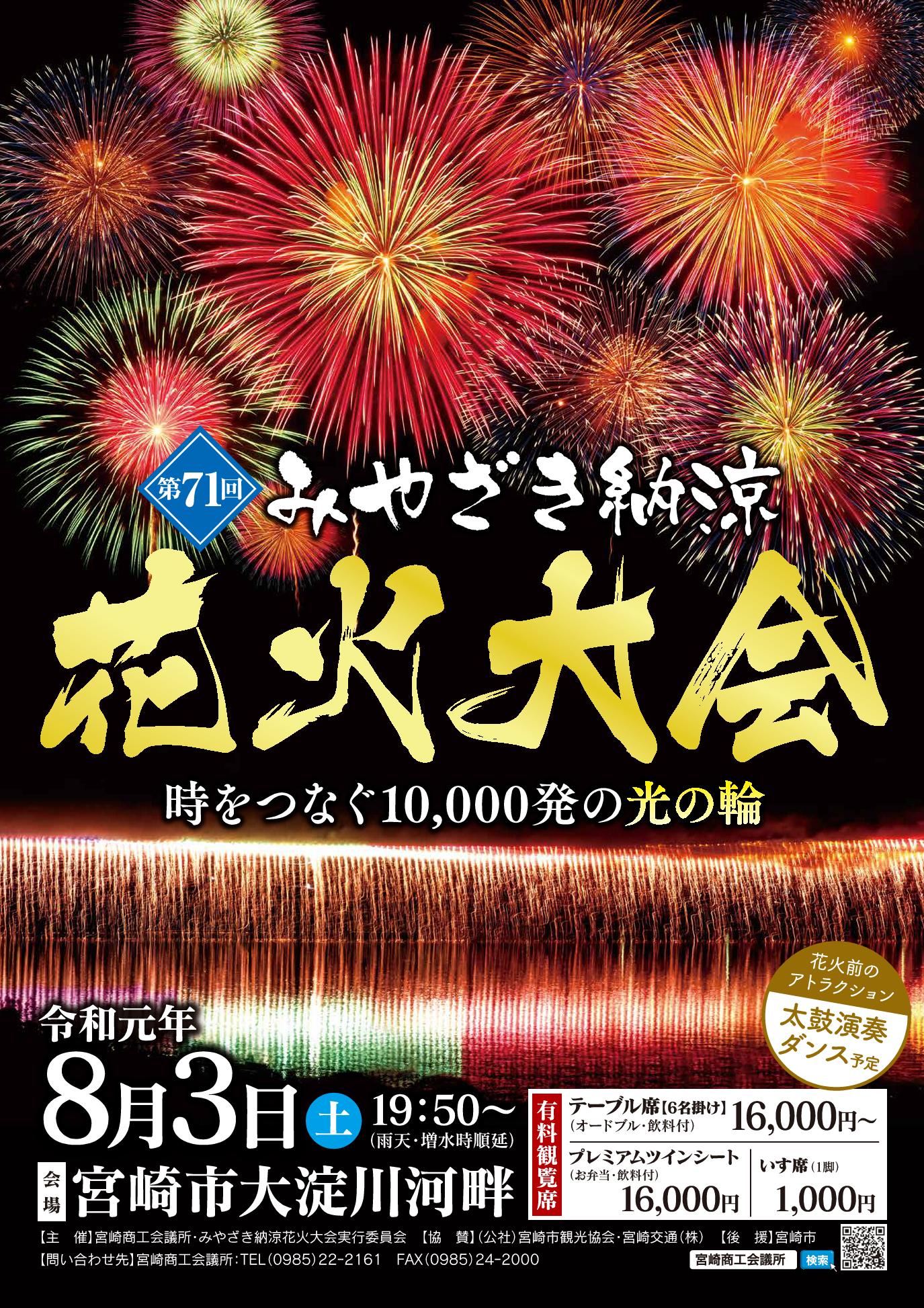 19.03花火大会(第71回).png
