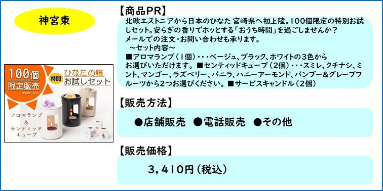 商品掲載テンプレ 【(株)綾都】.jpg