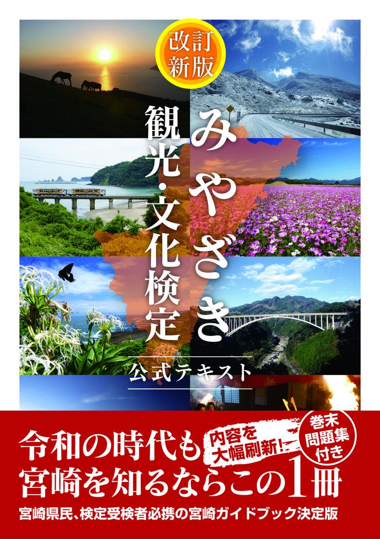 みやざき観光文化検定テキスト画像.jpg