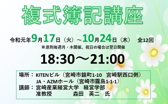 複式簿記講座周知パワポ(詳細版).png