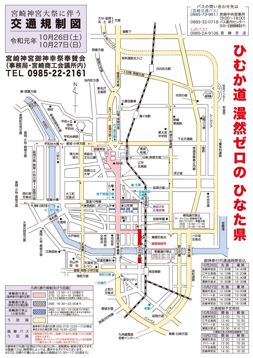 神武さま交通規制図2019.png