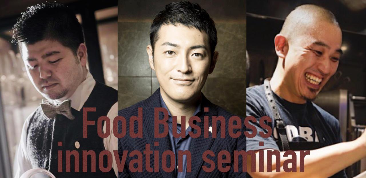 foodinnovation_20191214.JPG