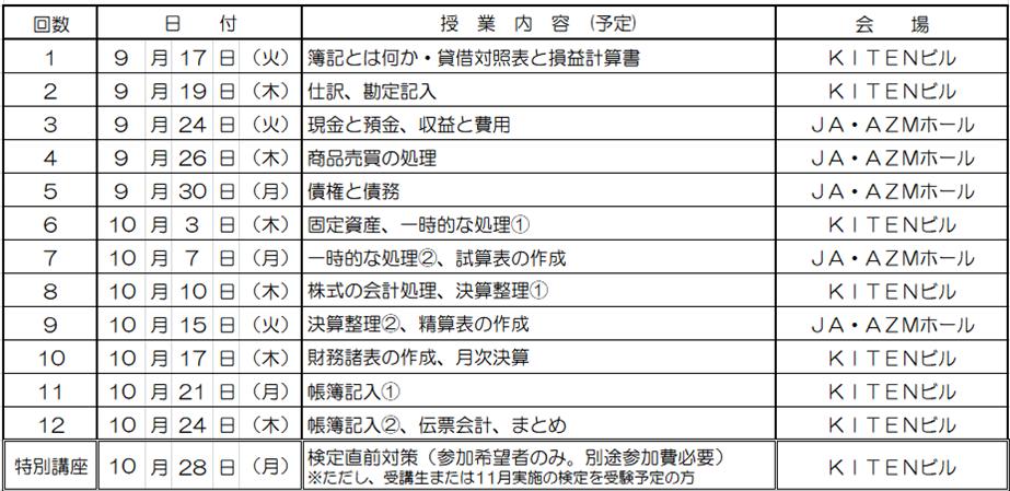 複式簿記講座 日程表.png