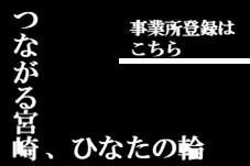 リンク バナー(事業所 向け).jpg