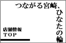 リンク バナー(消費者 向け).jpg