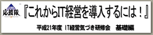 IT経営気づき研修会 基礎編